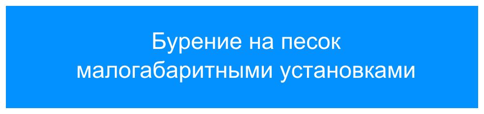 Бурение МГБУ